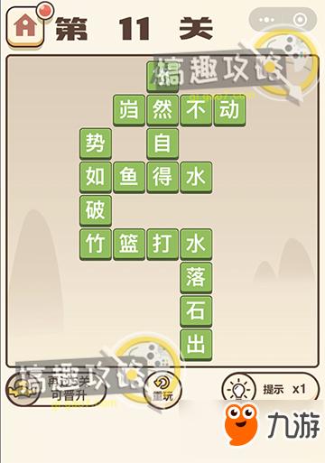 成语白什么斗_成语故事图片