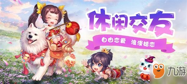 《剑仙江湖》7.19震撼首发 西游乱世降妖除魔
