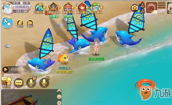 梦幻诛仙手游清凉沙滩派对怎么玩_清凉沙滩派对玩法攻略