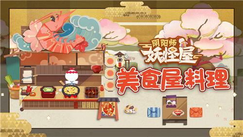 《阴阳师:妖怪屋》美食料理大公开