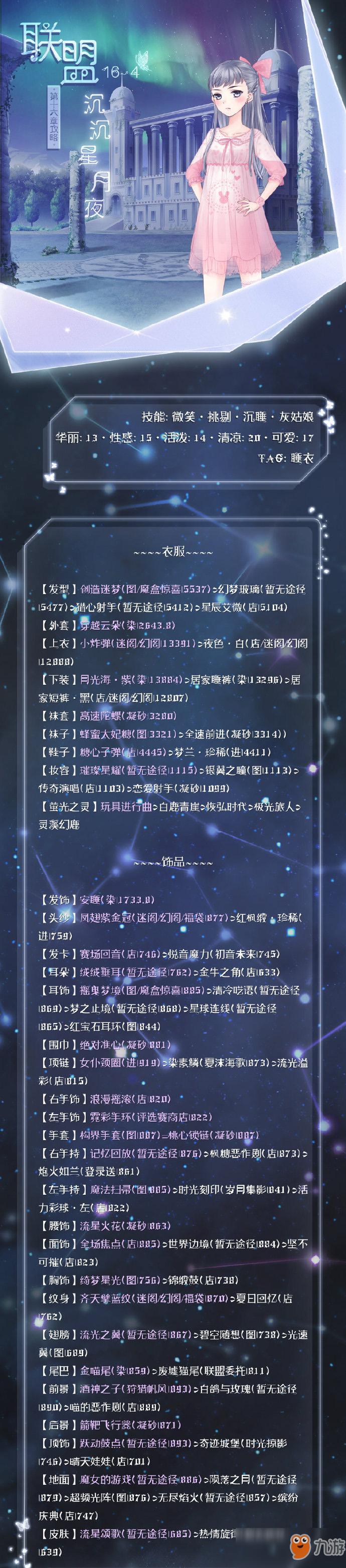 《奇迹暖暖》【联盟委托】16-4攻略