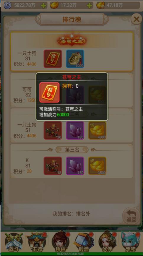 《萌幻西游》新手苍穹玩法攻略