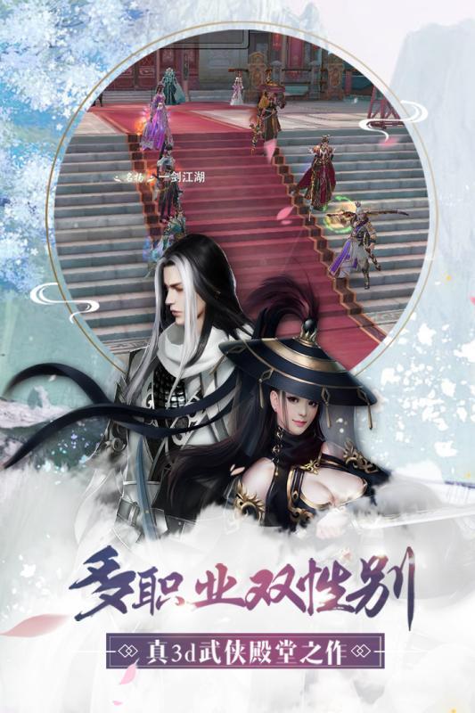 一剑江湖游戏截图2