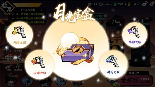 忍者必须死3月光宝盒图片图片