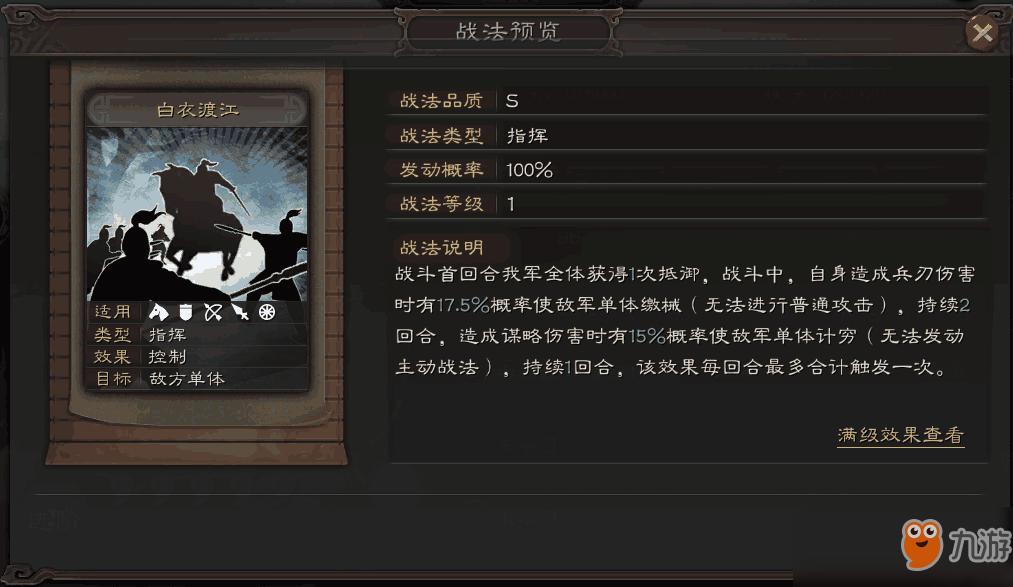 《三国志战略版》控制类战法介绍