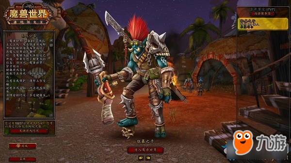 《魔兽世界怀旧服》猎人练级天赋攻略