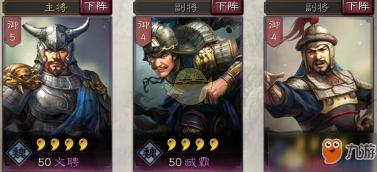 《三国志战略版》曹魏的江夏屏障文聘玩法攻略