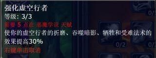 魔兽世界怀旧服<a class='keyword-tag' href='https://android.9game.cn/zhlist/zh-1053128-1/' data-statis='text:txt_newsdetail-0_keyword_po-1_other-1053128'>恶魔术士天赋</a>怎么加点?