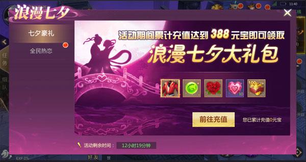 """《龙纪元》8月7日七夕""""全民热恋""""活动来袭!"""