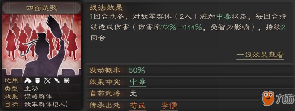 三国志战略版四面楚歌战法适合什么阵容 四面楚歌阵容搭配推荐