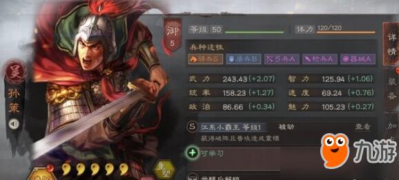 《三国志战略版》平民阵容推荐 平民阵容如何搭配