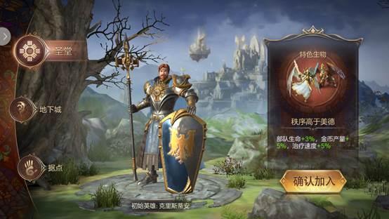 《魔法门之英雄无敌:王朝》种族选择攻略