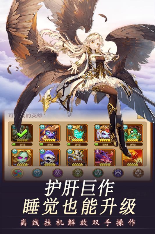 幻龙战记 第3张