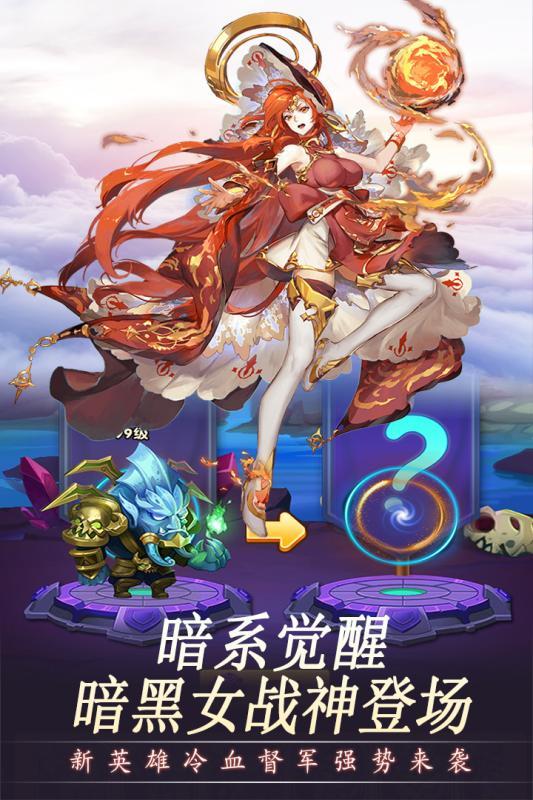 幻龙战记 第2张