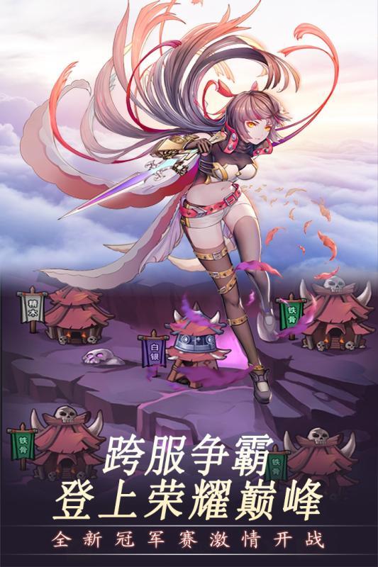 幻龙战记 第1张