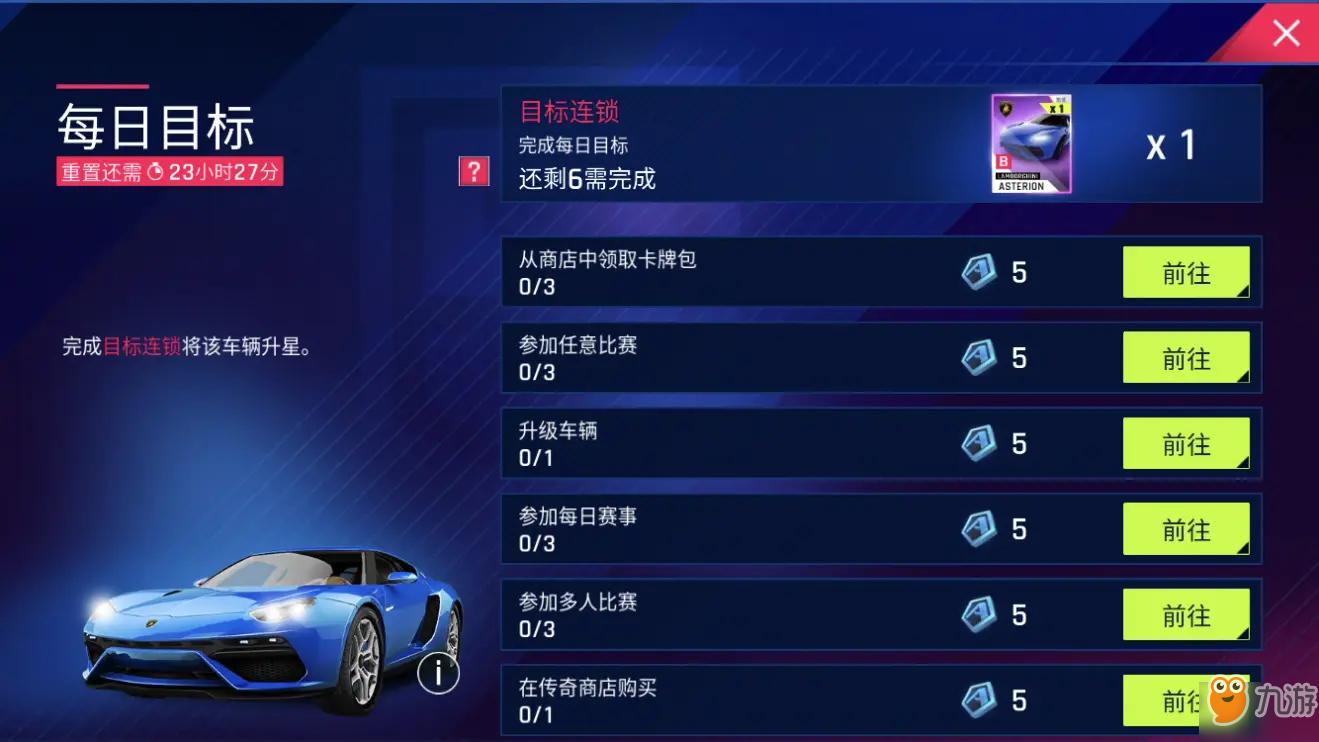 狂野飙车9竞速传奇哪些车性价比高