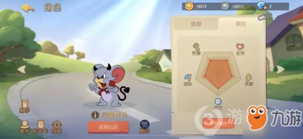 《猫和老鼠》恶魔泰菲怎么玩恶魔泰菲玩法攻略