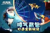 饥饿鲨:世界游戏截图3