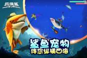 饥饿鲨:世界游戏截图2