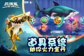 饥饿鲨:世界游戏截图1