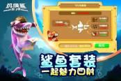 饥饿鲨:世界游戏截图0