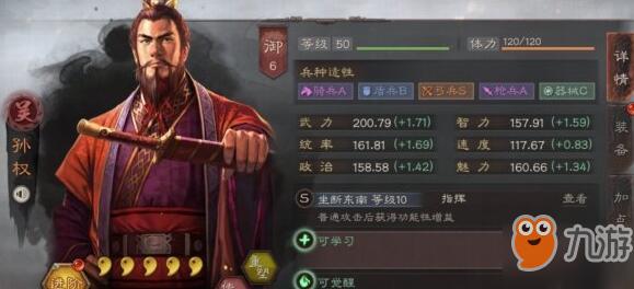 三国志战略版孙权配什么阵容好 孙权战法阵容搭配推荐