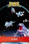 饥饿鲨:进化游戏截图2