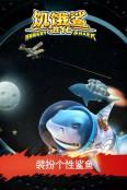 饥饿鲨:进化游戏截图0