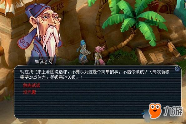 梦幻西游教师节活动攻略图片