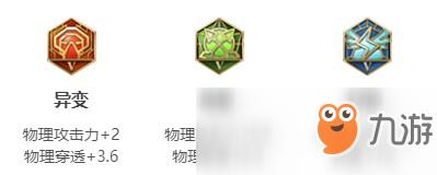 《王者荣耀》S17虞姬铭文搭配
