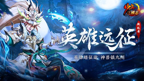 《少年三国志》全新资料片-英雄远征9月9日上线0
