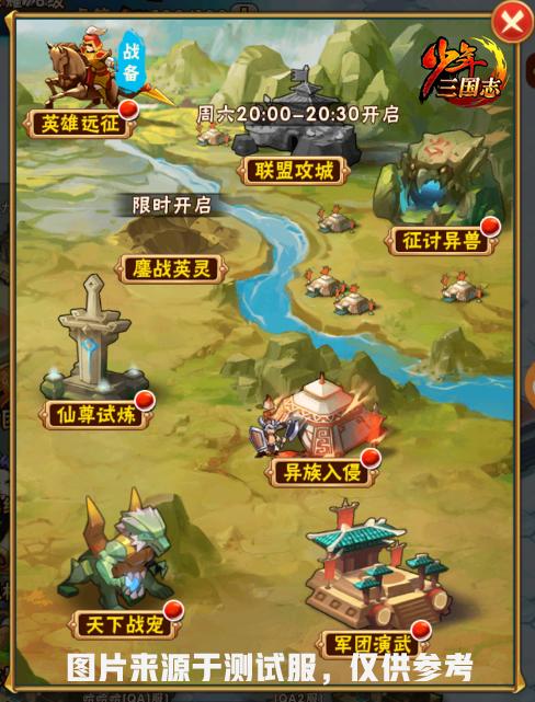 《少年三国志》全新资料片-英雄远征9月9日上线1