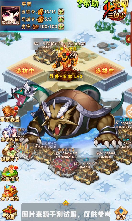 《少年三国志》全新资料片-英雄远征9月9日上线2