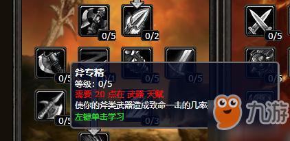 魔兽怀旧服战士职业任务图片
