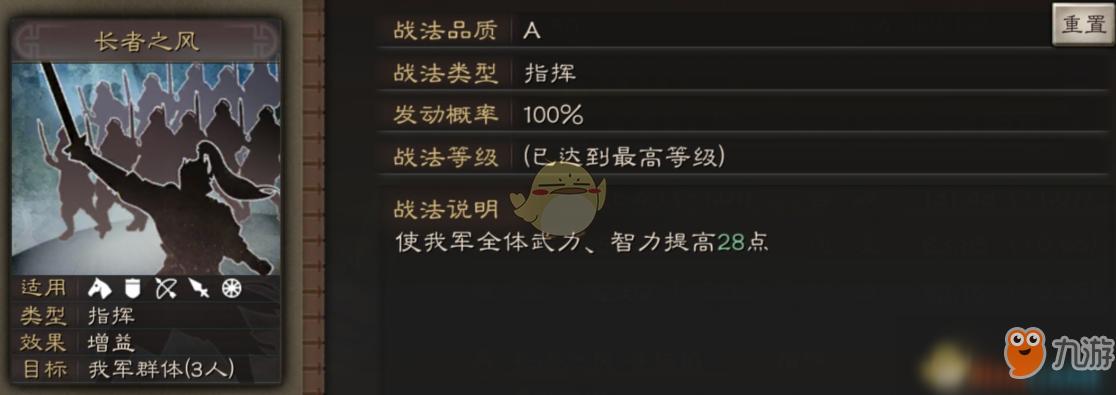 《三国志战略版》儒雅不争李典玩法介绍