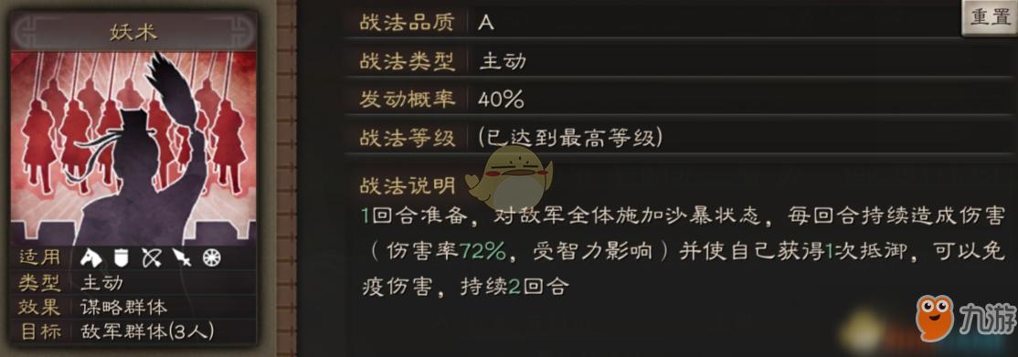 《三国志战略版》太平道地公将军张宝玩法介绍