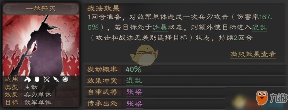 《三国志战略版》太平道人公将军张梁玩法介绍