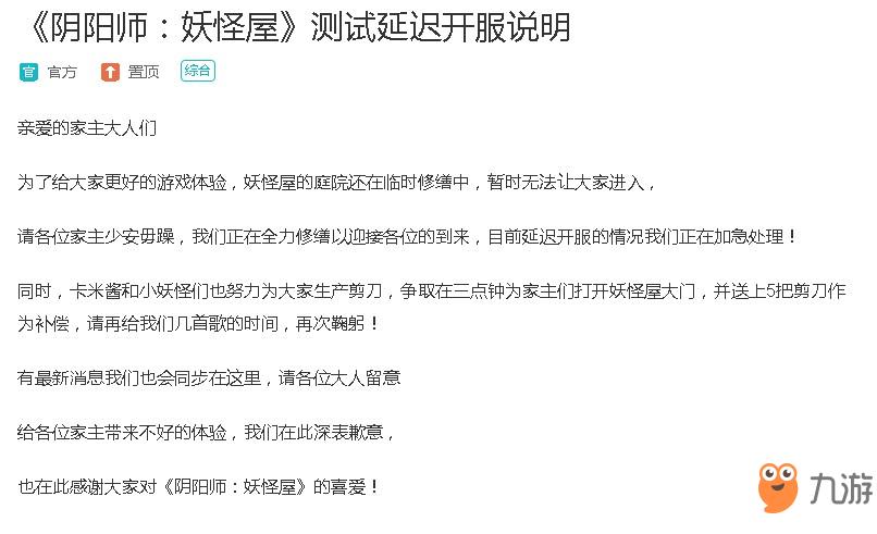 <a id='link_pop' class='keyword-tag' href='https://www.9game.cn/yysygw/'>阴阳师妖怪屋</a>什么时候开服
