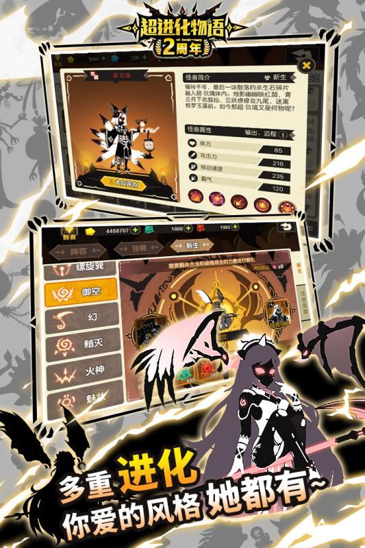 超进化物语游戏截图3