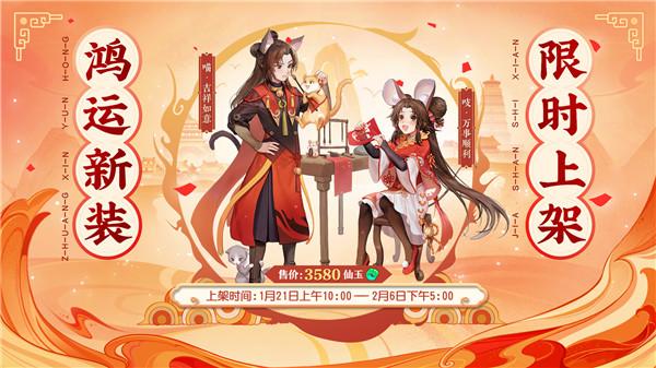 《大话西游》2020全新春节猫鼠时装曝光