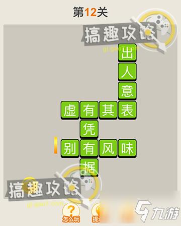 莺字猜成语_莺字书法