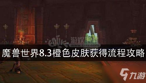 魔兽世界8.3橙色披风升级图片