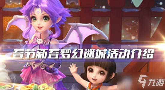 《梦幻西游》手游2020年春节新春梦幻迷城活动介绍