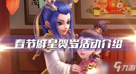 《梦幻西游》手游2020年春节群星贺岁活动介绍