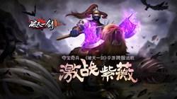 夺宝奇兵《破天一剑》手游跨服远航激战紫薇