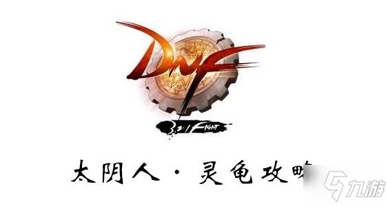 dnf100武神加点图片