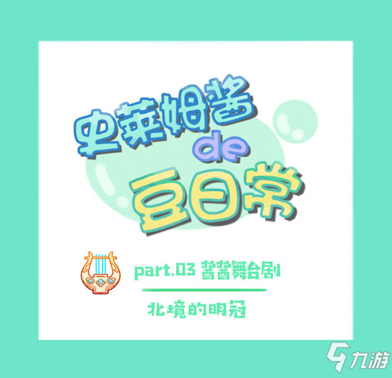 <a id='link_pop' class='keyword-tag' href='https://www.9game.cn/yuanshen/'>原神</a>史莱姆酱de豆日常 part3酱酱舞台剧