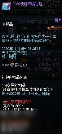 dnf2020新春礼包光环属性图片