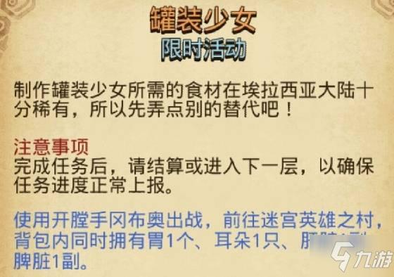 <a id='link_pop' class='keyword-tag' href='https://www.9game.cn/slmbsydmg/'>不思议迷宫</a>罐装少女定向越野怎么完成?