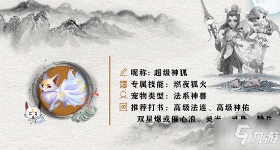 梦幻西游手游精锐神兽定位以及价值分析